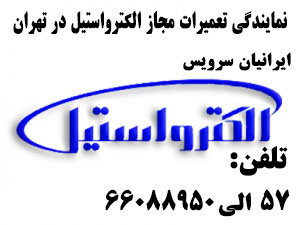 نمایندگی تعمیرات مجاز الکترواستیل در تهران
