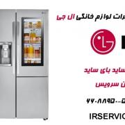 خدمات پس از فروش ال جی در غرب تهران | تعمیرات تخصصی لوازم خانگی