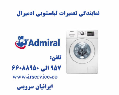 نمایندگی تعمیرات لباسشویی ادمیرال