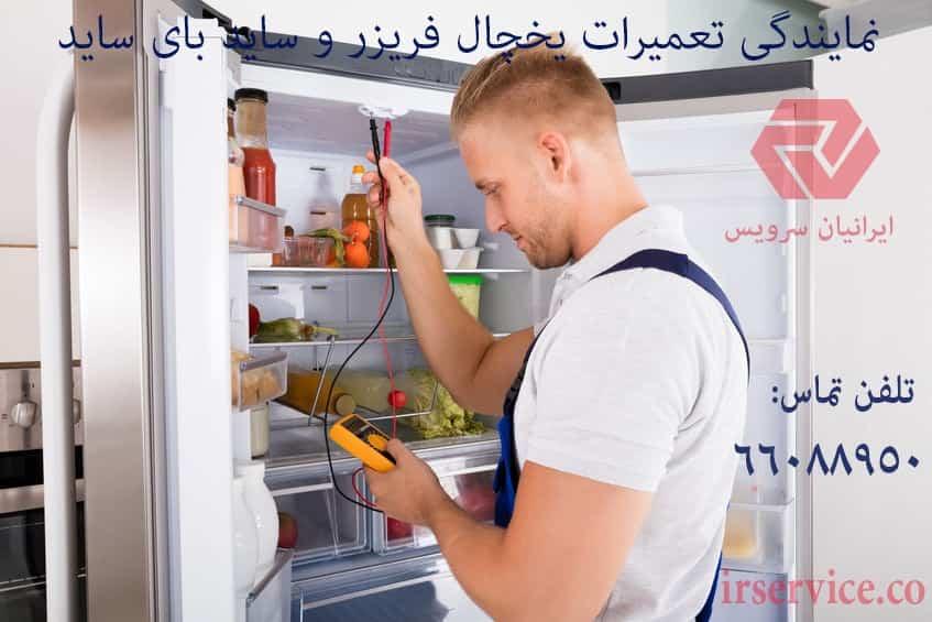 تعمیرات یخچال در تهران