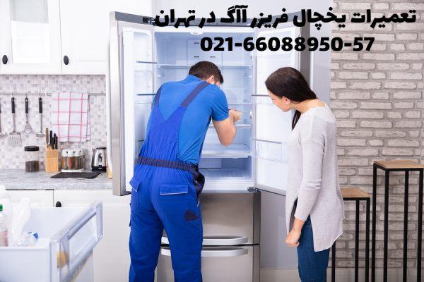 تعمیرات یخچال فریز آاگ در تهران