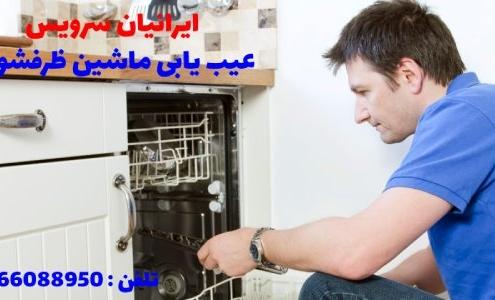 عیب یابی ماشین ظرفشویی ایرانیان سرویس