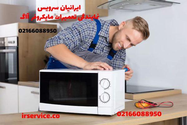 تعمیرات مایکروفر آاگ در تهران