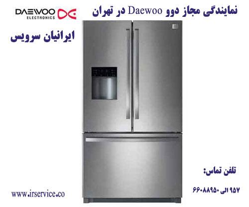 نمایندگی مجاز دوو Daewoo در تهران