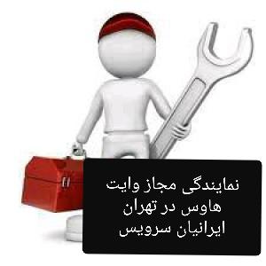 تعمیرات مرکزی وایت هاوس در تهران