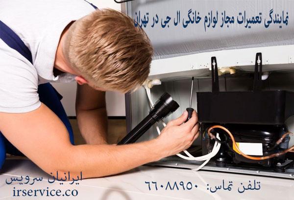 نمایندگی تعمیرات مجاز لوازم خانگی ال جی در تهران