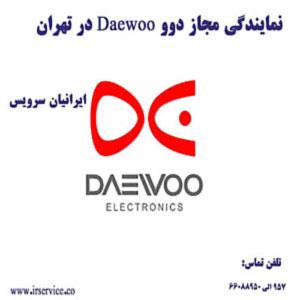 نمایندگی جاروبرقی دوو در تهران