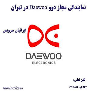 نمایندگی لباسشویی دوو در شمال تهران
