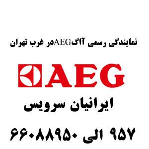 نمایندگی رسمی آاگAEGدر غرب تهران