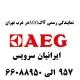 تعمیرگاه رسمی آاگ در غرب تهران