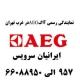 نمایندگی مجاز جاروبرقی آاگ آلمان در تهران