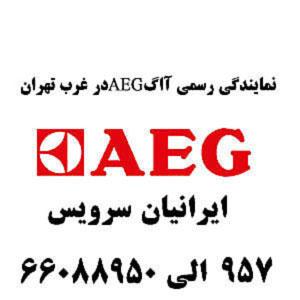 نمایندگی رسمی آاگAEG در سراسر تهران