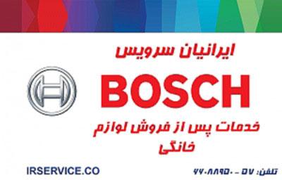 نمایندگی تعمیرات مجاز لوازم خانگی بوش در تهران