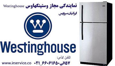 نمایندگی تعمیرات وستینگهاوس در غرب تهران
