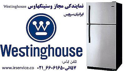 تعمیرات مجاز وستینگهاوس در شهر تهران