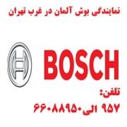 نمایندگی بوش آلمان در غرب تهران