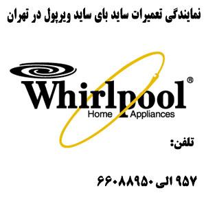 نمایندگی تعمیرات ساید بای ساید ویرپول در تهران