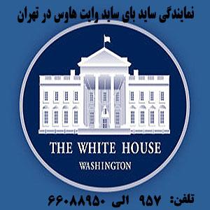تعمیرگاه مجاز وایت هاوس در شمال تهران