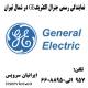 نمایندگی رسمی جنرال الکتریکGE در شمال تهران