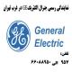 نمایندگی یخچال جنرال الکتریکGE در تهران | تعمیرات تخصصی لوازم خانگی