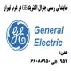 تعمیرگاه مجاز جنرال الکتریکGE در شمال تهران