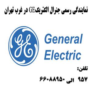تعمیرات و خدمات پس از فروش جنرال الکتریک
