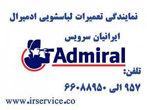 نمایندگی عیب یابی ماشین لباسشویی آدمیرال | نمایندگی تعمیرات مجاز لوازم خانگی