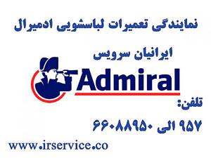 تعمیرات ساید بای ساید ادمیرال در تهران