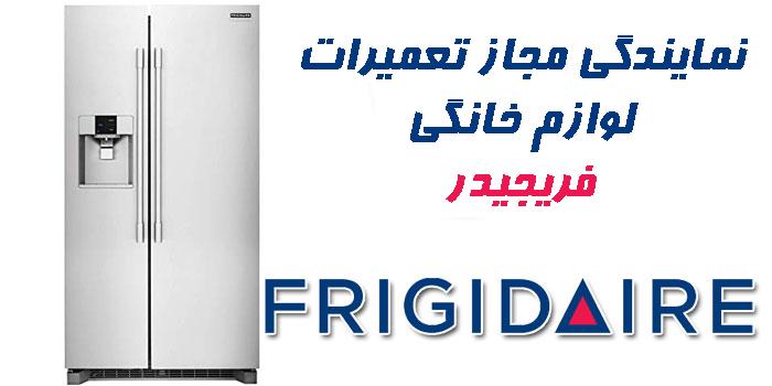 ساید بای ساید فریجیدر