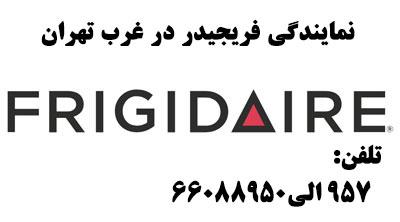 نمایندگی فریجیدر در غرب تهران