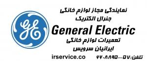 نمایندگی مجاز تعمیرات جنرال الکتریک