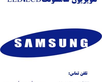 نمایندگی محصولات سامسونگ در تهران