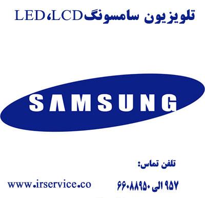 تلویزیون سامسونگLED،LCD