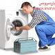 عیب یابی ماشین لباسشویی وستینگهاوس