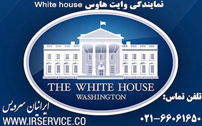 نمایندگی ساید بای ساید وایت هاوس در غرب تهران