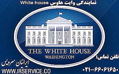 نمایندگی رسمی وایت هاوس در شمال تهران
